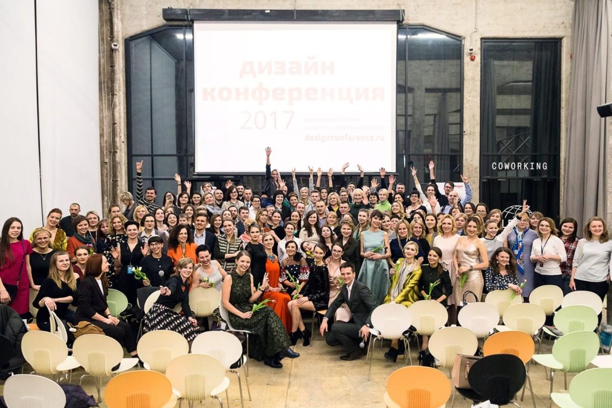 В Москве пройдёт 8-я дизайн-конференция